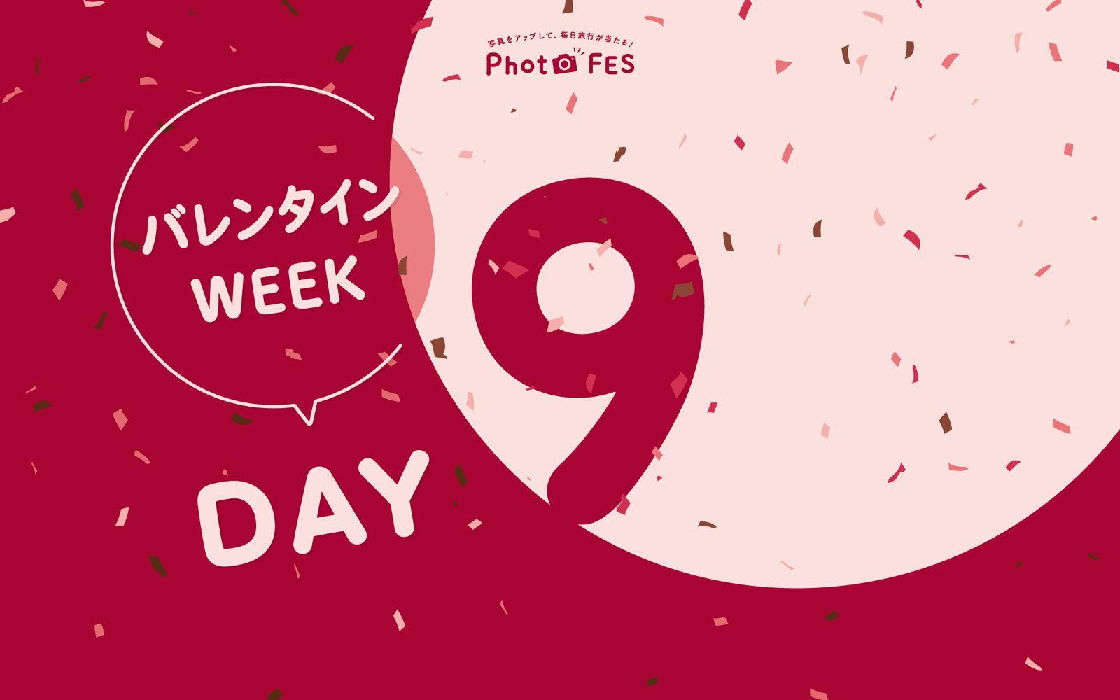【DAY9】「Photo FES バレンタインWEEK」2月9日投稿分であたる賞品&受賞者発表