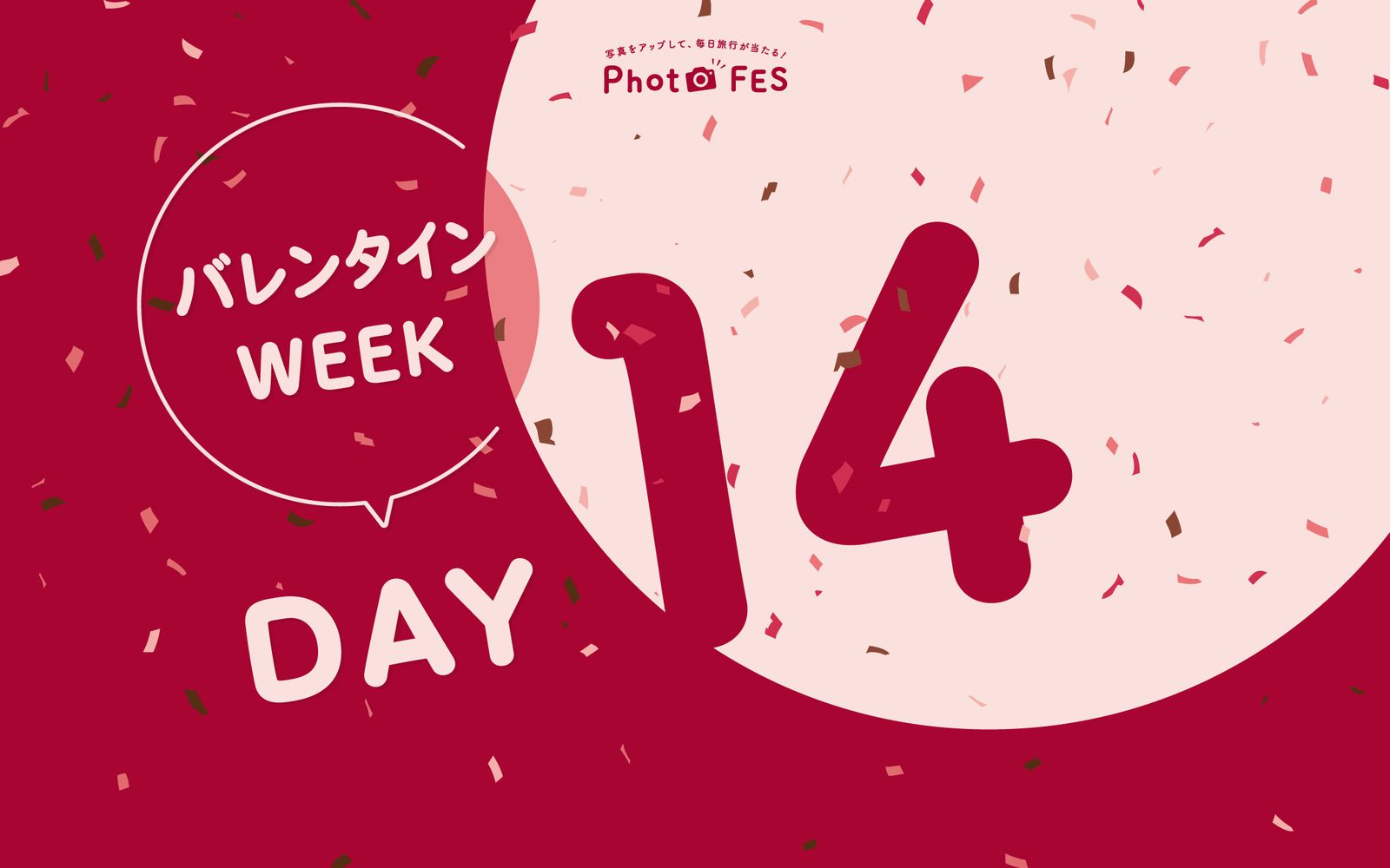 【DAY14】「Photo FES バレンタインWEEK」2月14日投稿分であたる賞品&受賞者発表