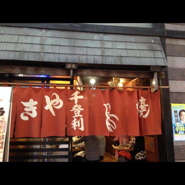 金欠だけど飲みたいそこのあなた!東京都内でおすすめの安くて美味しい居酒屋7選