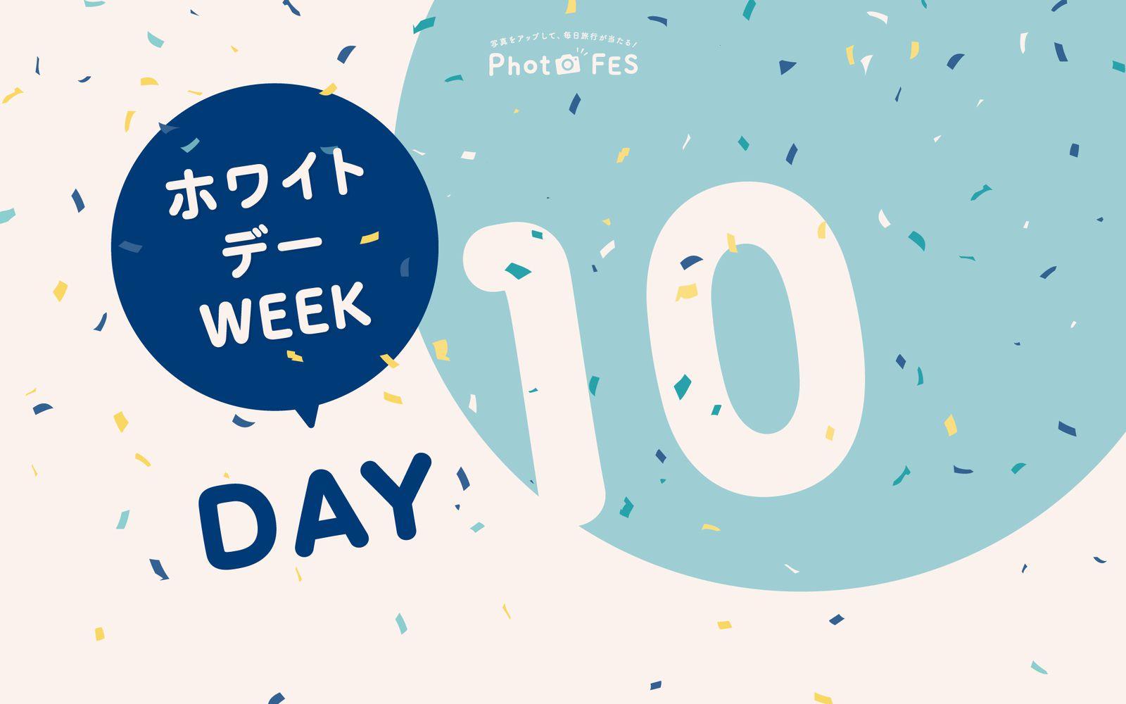 【DAY10】「Photo FES ホワイトデーWEEK」2月24日投稿分であたる賞品&受賞者発表