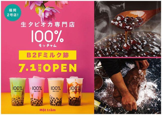出来たての美味しさを!生タピオカ専門店「モッチャム」福岡天神コアにオープン