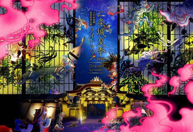 """ネイキッドが彩る「京の七夕」。""""二条城夏季ライトアップ""""開催"""