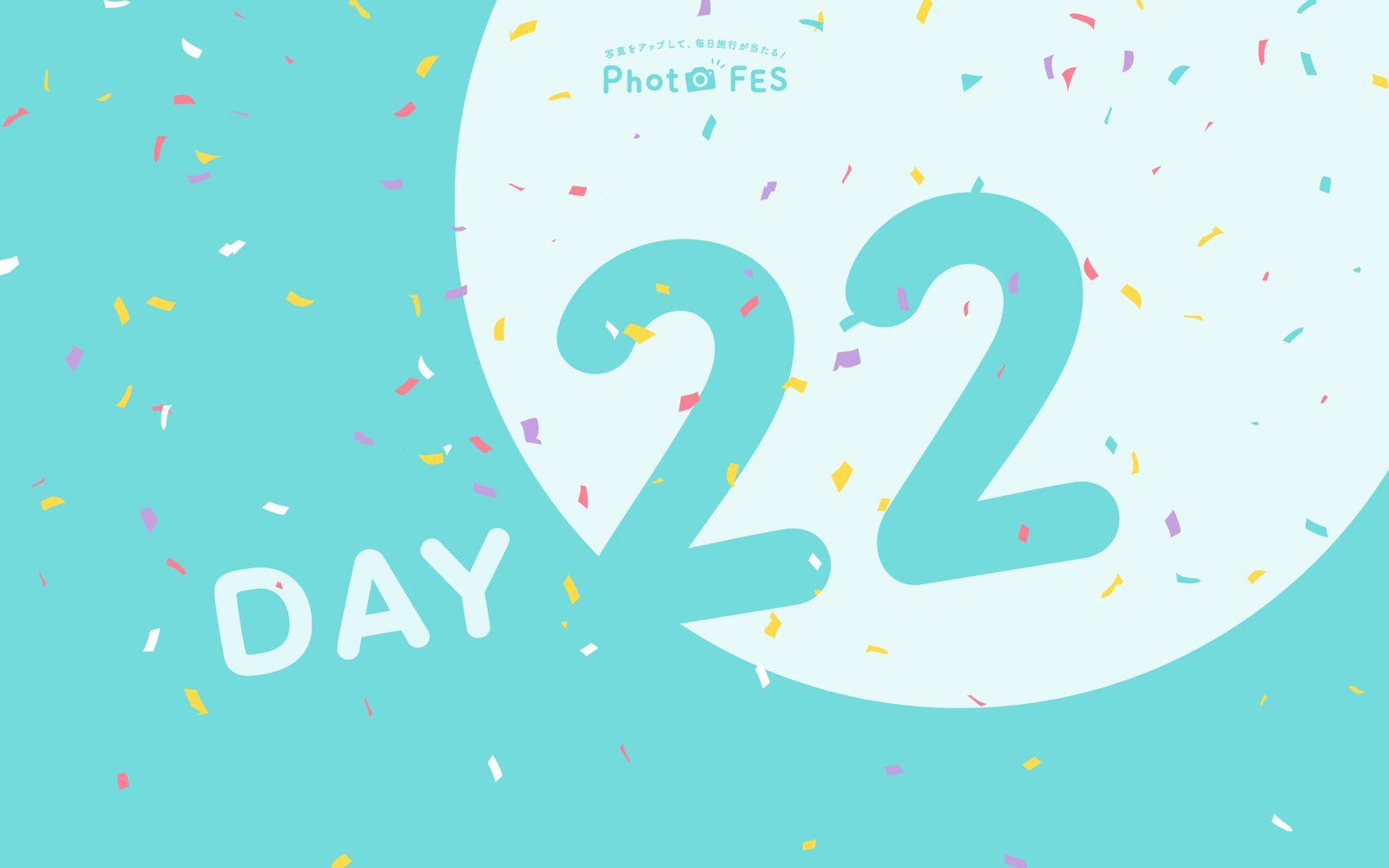 【DAY22】「Photo FES Summer」8月3日投稿分であたる賞品&受賞者発表