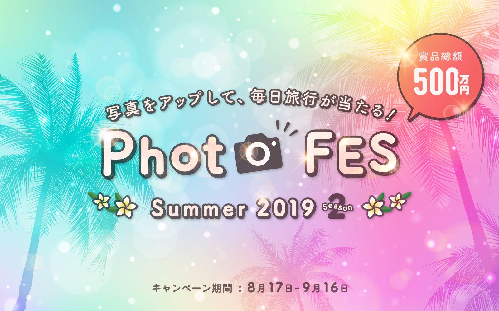 """""""写真アップするだけ""""で毎日旅行が当たる!RETRIP PhotoFES 2019 Summer シーズン2開催"""