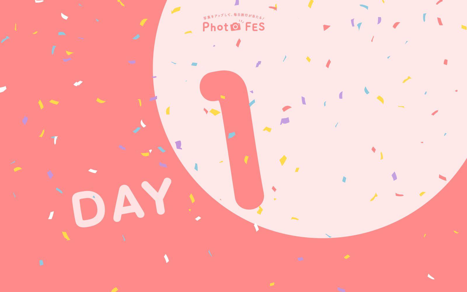 【DAY1】「Photo FES Summer シーズン2」8月17日投稿分であたる賞品&受賞者発表