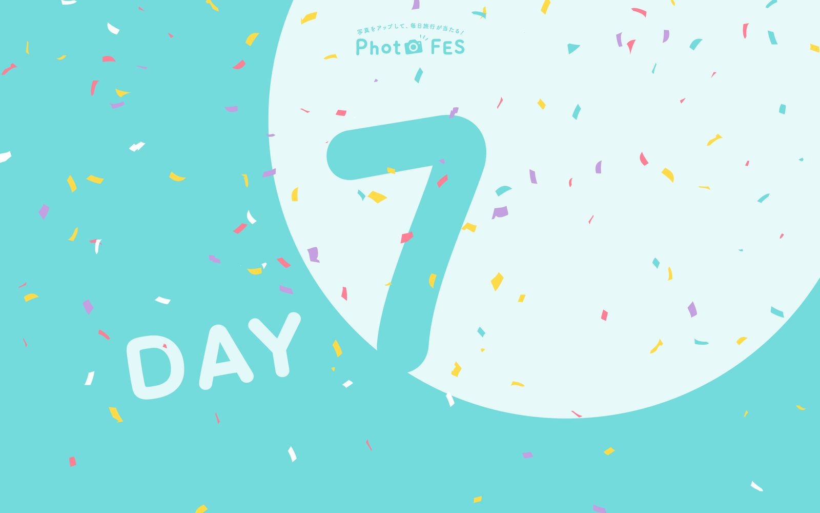 【DAY7】「Photo FES Summer シーズン2」8月23日投稿分であたる賞品&受賞者発表