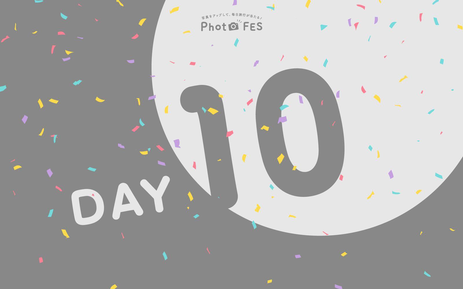 【DAY10】「Photo FES Summer シーズン2」8月26日投稿分であたる賞品&受賞者発表