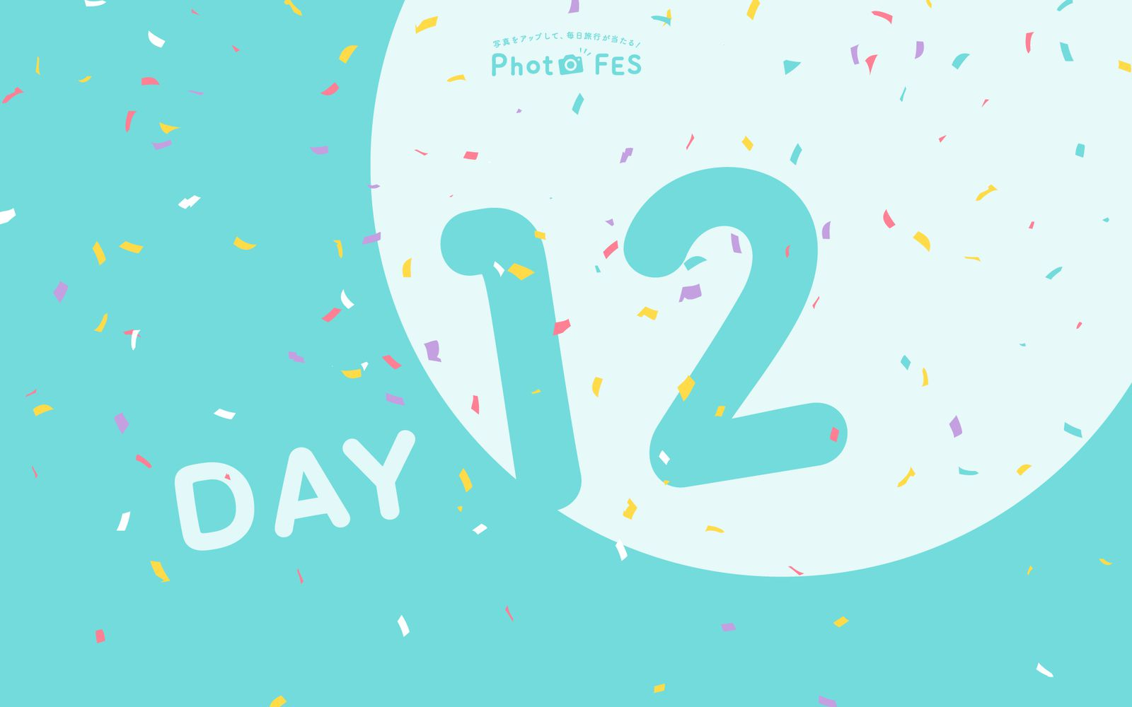 【DAY12】「Photo FES Summer シーズン2」8月28日投稿分であたる賞品&受賞者発表