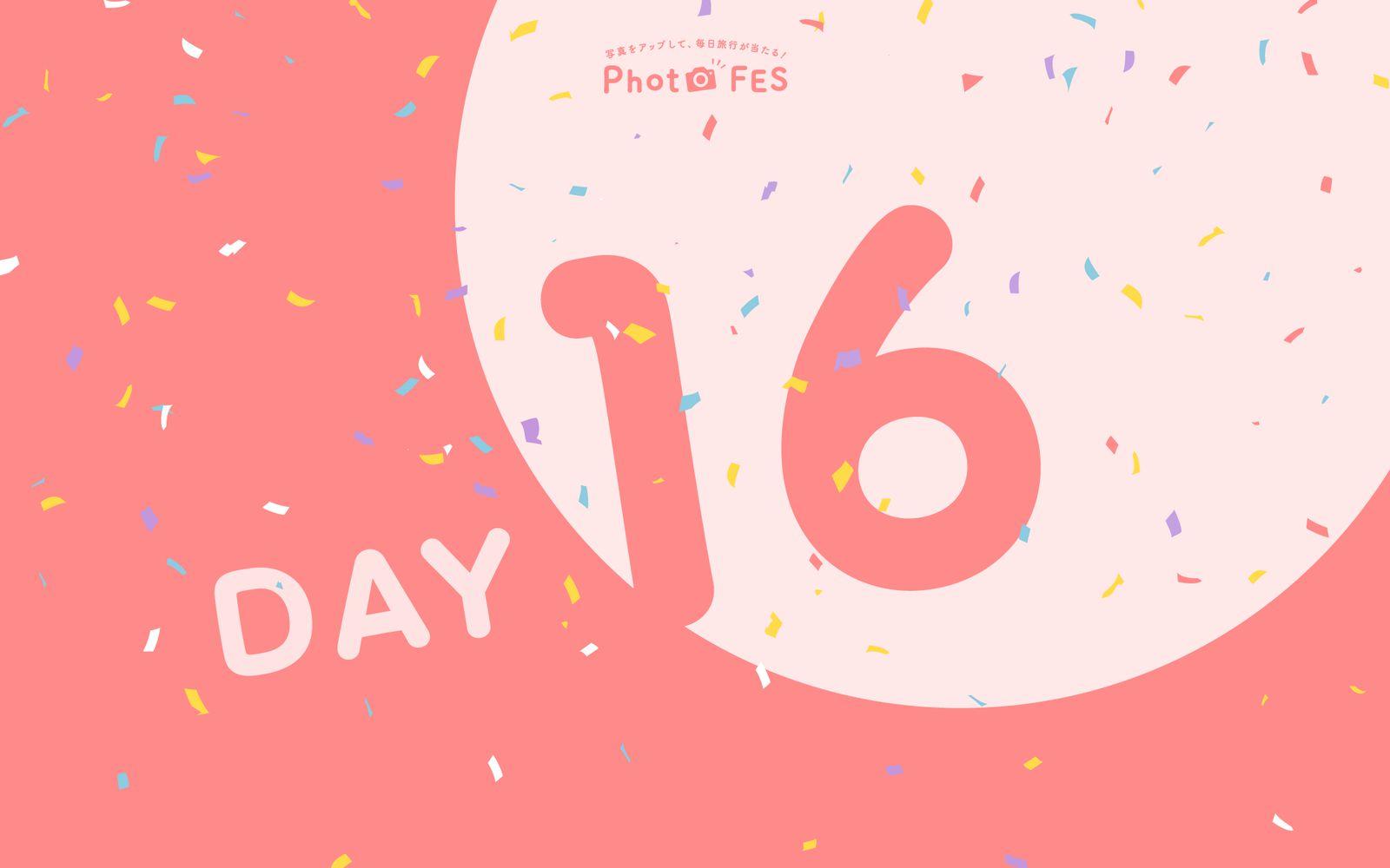 【DAY16】「Photo FES Summer シーズン2」9月1日投稿分であたる賞品&受賞者発表