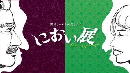 【開催中】全国で話題!いいにおいから悪臭まで大集合!「におい展」横浜で開催