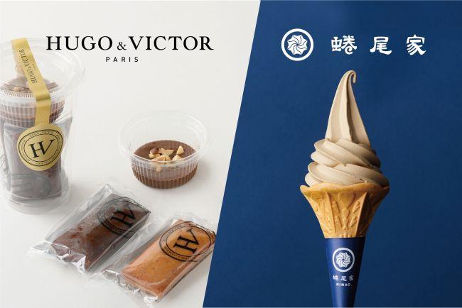 【開催中】「HUGO & VICTOR」「蜷尾家/NINAO」日本橋髙島屋ポップアップステージに登場!