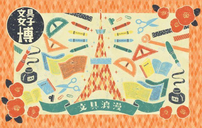 【今日から】日本最大級の文具の祭典!見て・触れて・買える「文具女子博2019」開催