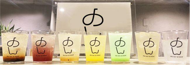 【開催中】ノンアルコール派に朗報。新ノンアル専門店「のん」が渋谷に4ヶ月限定オープン!