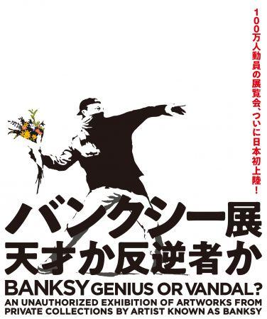 【終了】世界で話題の展覧会が日本初上陸!「バンクシー展」横浜アソビルで開催