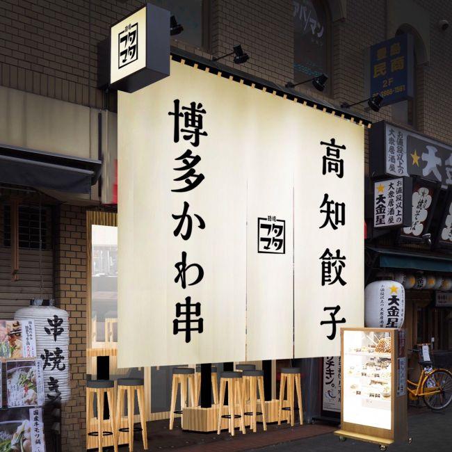博多×高知のハイブリット居酒屋が気になる!「酒場フタマタ」が西池袋にオープン