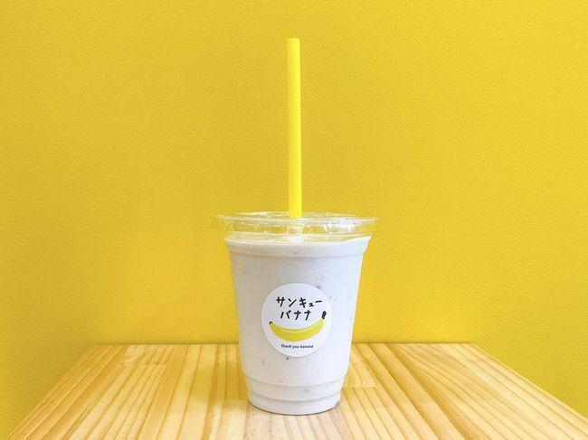 京都で話題のバナナジュース!「サンキューバナナ」が京都伊勢丹に帰ってくる