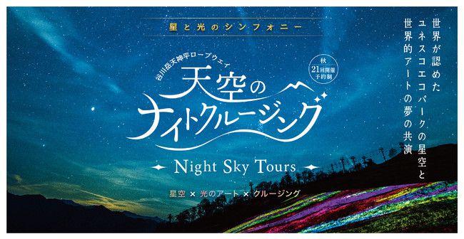 【終了】群馬県の谷川岳で幻想的な夜。「天空のナイトクルージング 」開催決定!