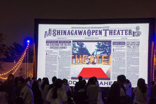 【終了】ラグジュアリー空間で映画×ディナーを。「品川オープンシアターレストラン」開催