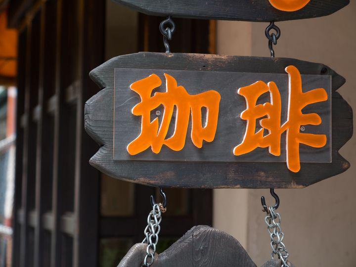 ディープな名古屋を味わえる!名古屋「伏見」の穴場モーニングカフェ10選