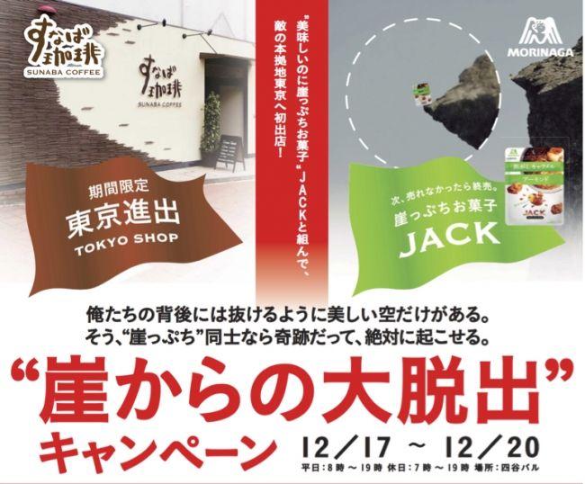 """【終了】""""すなば珈琲""""が東京に!四谷でユニークなコラボイベントを開催"""