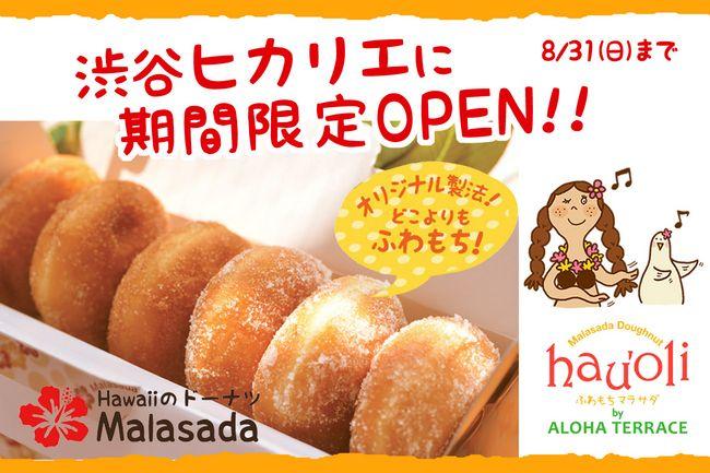 ハワイで大人気!ふわもちドーナツの「ハウオリ」が渋谷ヒカリエに期間限定でOPEN