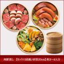 【送料無料】肉鮮蒸し [セイロ3段組/直径20cm]【ギフト ご贈答 中元】