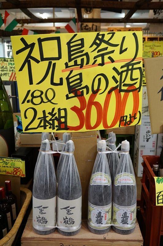 日本一の日本酒消費量を誇る新潟。昔は200の蔵元があった『佐渡ヶ島』で愛される日本酒5蔵+3。