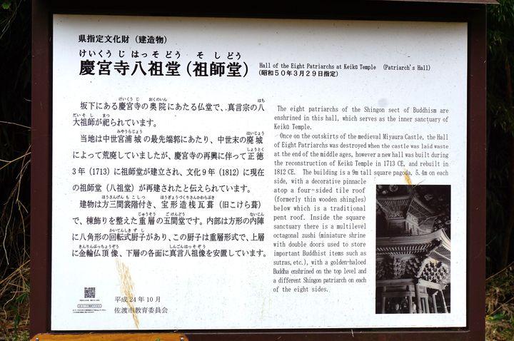 坂下にある慶宮寺の奧院にある仏堂で、真言宗の八祖大師が祀られています。当時は中世宮浦城の最先端郭にあたり、中世末の廃城によって荒廃してしまいましたが、慶宮寺の再興に伴って正徳3年に祖師堂が建立され、文化9年に現在の祖師堂が再建されたと伝えられています。