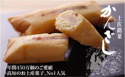 年間450万個完売!!土佐銘菓「かんざし」6個入り 高知を代表する高知・土佐土産/名物