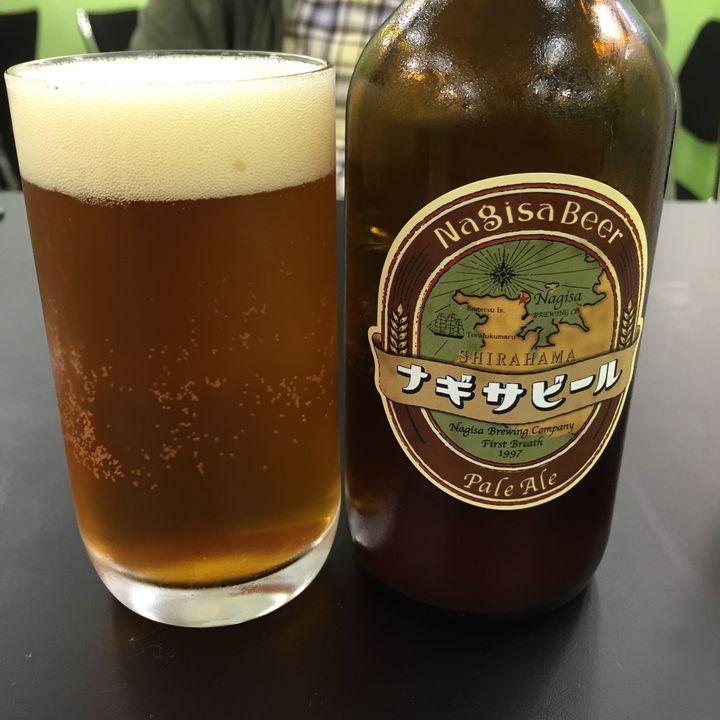 100%麦芽を使用し、発酵方法とアロマホップに徹底的にこだわったナギサビール。コクがあるのにすっきり飲みやすく、ほのかにホップが香る極上の地ビールです。
