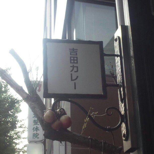 食べれば食べるほどハマる美味しさ!荻窪の「吉田カレー」が魅力的
