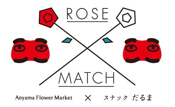【終了】赤バラVS白バラ!六本木に「ROSE MATCH BAR」限定オープン