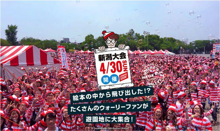 【終了】ウォーリーになりきって絵本の世界へ飛びこもう!新潟で「ウォーリーラン」開催