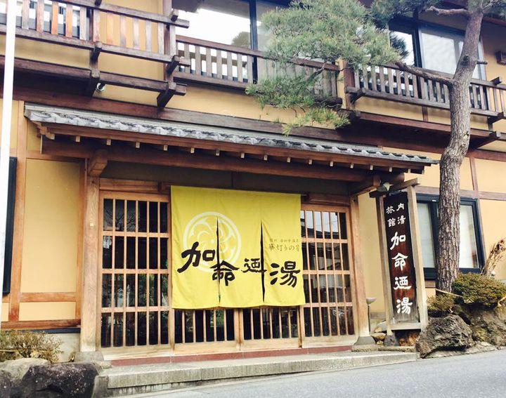 風情ある庭園が美しい!温泉旅館「加命の湯」長野県にOPEN