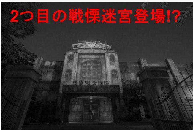 """【終了】バレンタイン期間限定!富士急ハイランドに""""2つ目の戦慄迷宮""""登場"""