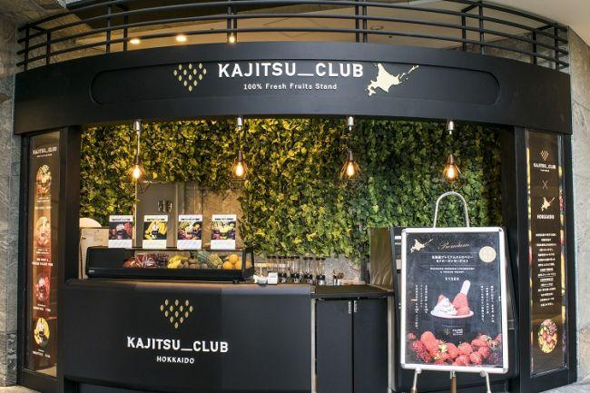 東京都内初出店!フルーツスタンド「KAJITSU_CLUB」汐留にOPEN