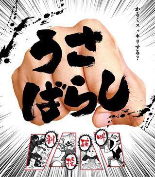 【終了】さよならストレス!ストレス解消イベント「うさばらし」名古屋で開催