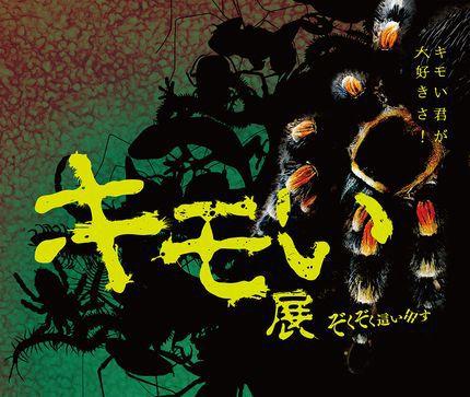 【終了】鳥肌総立ち!世界の気持ち悪い生き物を集めた 『キモい展』東京ソラマチで開催