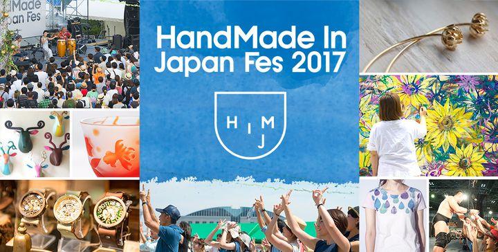 """【終了】日本最大級!""""ハンドメイドの祭典""""東京ビックサイトにて開催"""