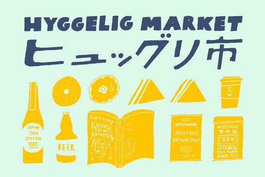 【終了】世界各地のクラフトブランドが集まる「ヒュッグリ市」で心地よい週末を