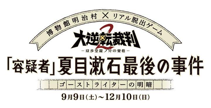 【終了】「大逆転裁判2」とコラボ!愛知県の博物館明治村でリアル脱出ゲーム開催