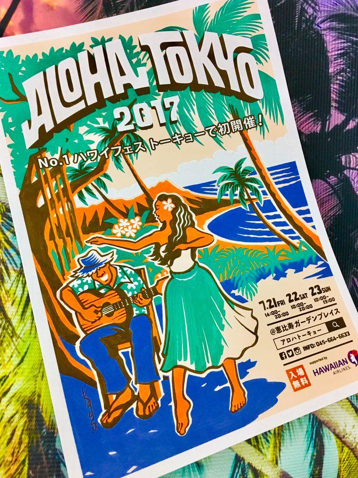 ハワイの魅力いっぱいの週末を・・ALOHA TOKYO 2017開催