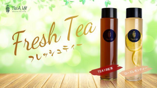 まぼろしの台湾紅茶が味わえる!『TEA18』渋谷に日本1号店をOPEN