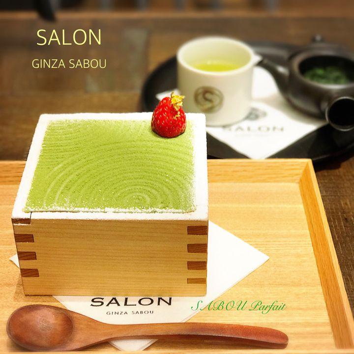 抹茶好き歓喜!SALON 銀座 茶房で食べられる「茶房パフェ」って?