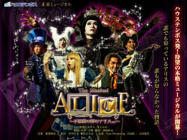 """ハウステンボスで本格ミュージカルを!The Musical """"ALICE""""開幕"""