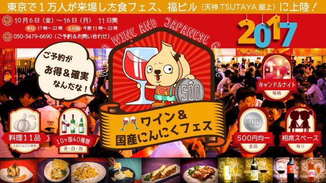 【終了】全品なんと500円!福岡県にて「ワイン&国産にんにくフェス」開催