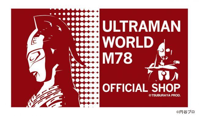 【終了】ウルトラセブン放送開始50年記念!大阪に「ULTRAMAN WORLD M78」限定オープン