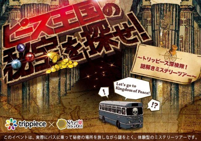 これぞリアル謎解きゲーム!この夏は日本初の謎解きミステリーバスツアーで決まり!