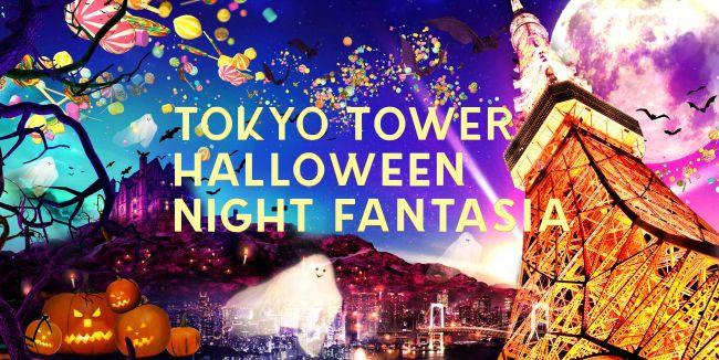 """【終了】SNSウケ間違いなし!東京タワーで""""体験型ハロウィンイベント""""初開催"""