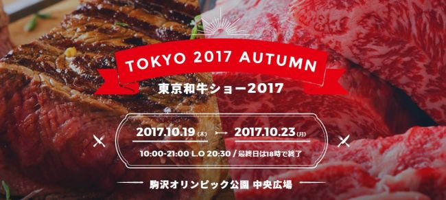 【終了】最高の和牛グルメが勢揃い!駒沢オリンピック公園で「東京和牛ショー2017」開催